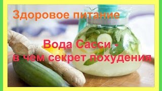 Здоровое питание Вода Сасси -  в чем секрет похудения