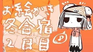 [LIVE] ヒエッ!?真冬のお絵かき合宿!!2日目【12/24~30 10:00~17:00毎日配信】クリスマスぼっちなので一日中パンツ描