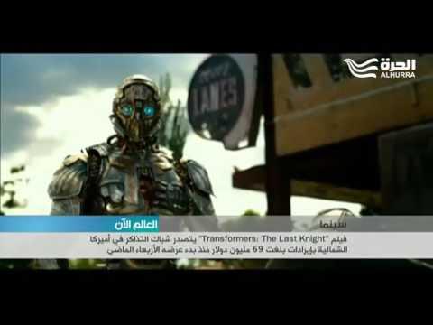 فيلم Transformers:The last knight يتصدر شباك التذاكر في اميركا  - نشر قبل 24 ساعة