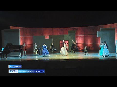 Астраханский театр оперы и балета готовит премьеру спектакля