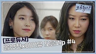 [프로듀사 다시보기] 아이유 x 공효진 까칠한 첫만남 모음Zip