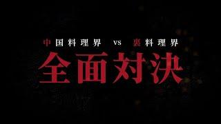 Watch Shin Chuuka Ichiban! 2nd Season Anime Trailer/PV Online