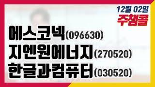 [종목상담 넘버원! 주챔콜] 12월 2일 방송 - #에…