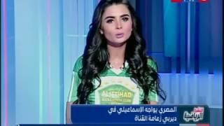 النشرة_الرياضية| الأخبار_المحلية| المصري يواجه الإسماعيلي في ديربي زعامة القناة