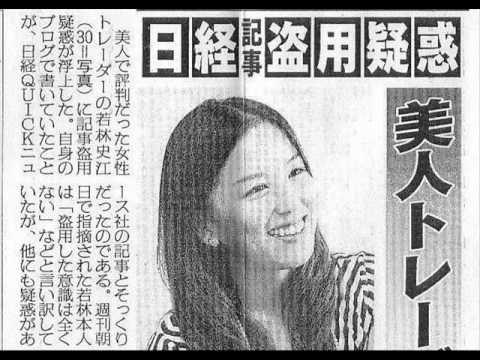 わき毛の処理はしていません!と日経記事盗作の若林史江が語る!