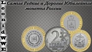 Самые Дорогие и Редкие Юбилейные монеты России(, 2014-06-25T14:30:00.000Z)