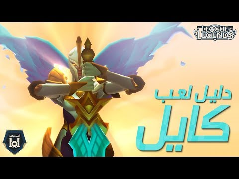 دليل لعب كايل - شرح ريوورك كايل - Kayle Rework Guide - League Of Legends thumbnail