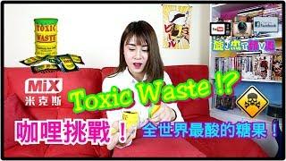 JBaby 咖哩 挑戰最酸的糖果Toxic Waste !