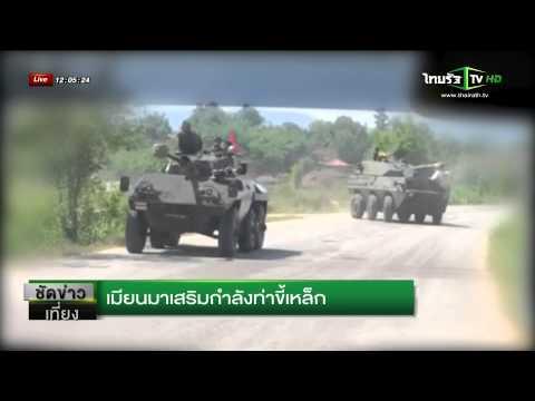 พม่าเสริมกำลังท่าขี้เหล็ก | 18-06-58 | ชัดข่าวเที่ยง | ThairathTV