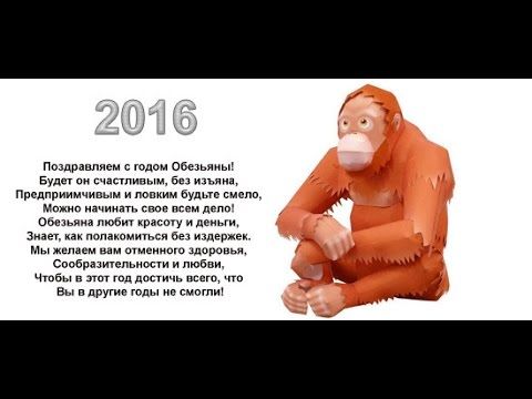 Год обезьяны поздравления прикольные