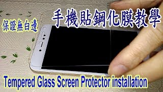 手機貼膜無白邊教學 Tempered Glass Screen Protector installation