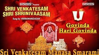 Sri Venkatesam Sri Srinivasam | Veeramanidasan | Srinivasa Govinda