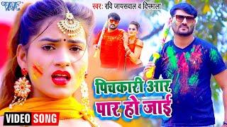 #VIDEO | पिचकारी आर पार हो जाई | #Ravi Jaiswal | Pichkari Aar Par Ho Jai | Bhojpuri Holi Song 2021