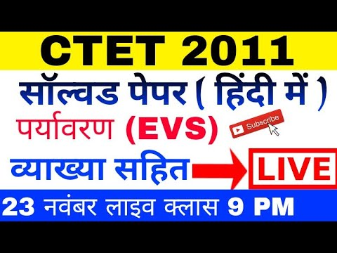 CTET Previous Year 2011 EVS NCERT Solved Paper Hindi Me