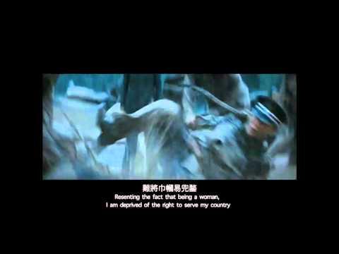 競雄女俠 - 秋瑾 電影預告(The Woman Knight of Mirror Lake)
