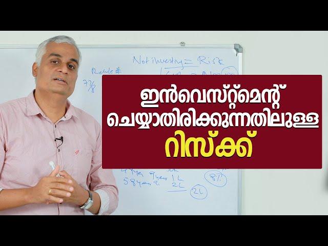 ഇൻവെസ്റ്റ്മെന്റ് ചെയ്യാതിരിക്കുന്നതിലുള്ള റിസ്ക്ക്  | Investment video malayalam