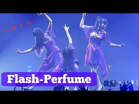 [中日字幕]Flash-Perfume(現場演唱!)