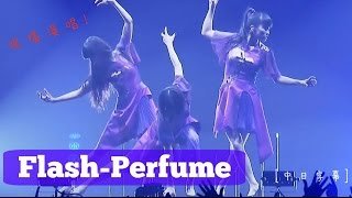 YOYOYO各位大大別忘了去原影片幫Perfume按讚喔~要是有任何錯誤一定要留言讓我知道喔! 很好這次我又食言了有夠抱歉(原本要上傳的那部有版權問題) ❄還有: ...