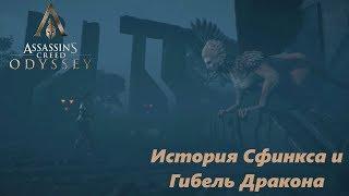 Assassin's Creed Odyssey- #33 История Сфинкса и Гибель Дракона