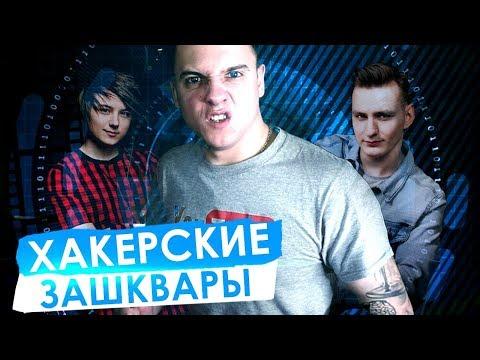 Хакерские зашквары Dumbazz 'a и отечественного кино | Eeoneguy взломал светофор