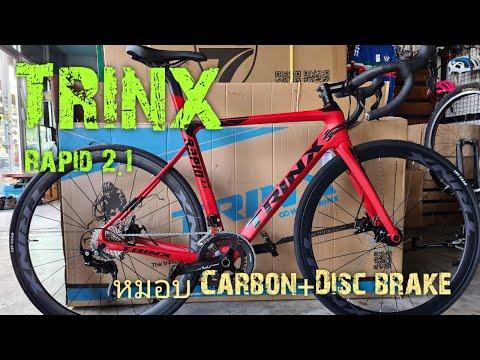 Review จักรยานเสือหมอบคาร์บอน ดิสเบรค Trinx Rapid 2.1 ราคาดีเวอร์