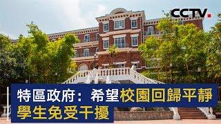香港特区政府:任何人不应利用学校作为表达政治诉求的场地 | CCTV