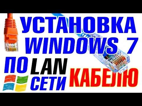 Установка Windows 7 по ЛОКАЛЬНОЙ СЕТИ