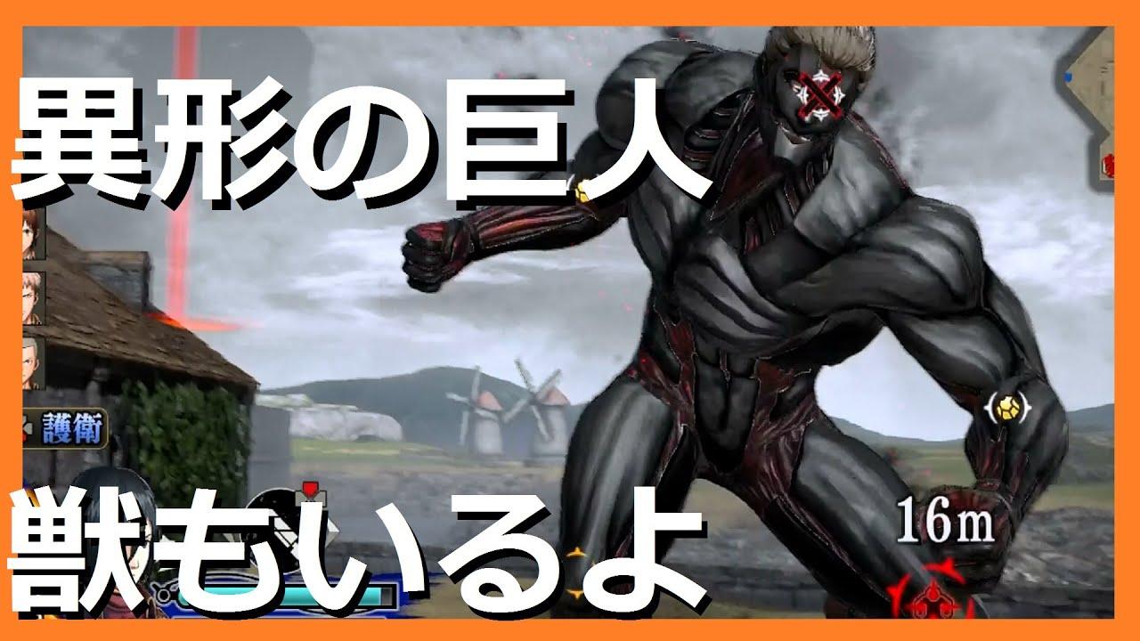 進撃の巨人 攻略 (PS4/PS3/PSVita) - capture