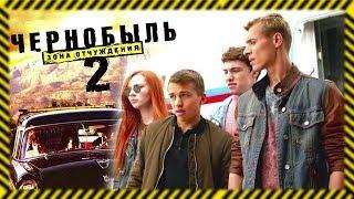Чернобыль Зона отчуждения 2 сезон Как изменилась жизнь актёров