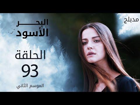 مسلسل البحر الأسود - الحلقة 93 | مدبلج