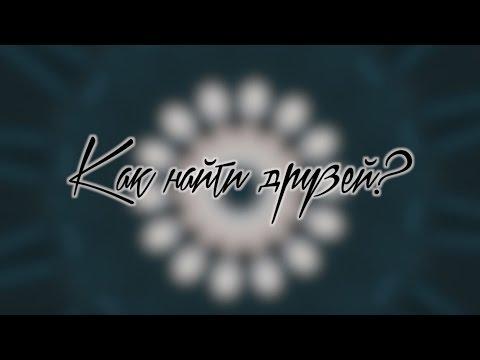 Бесплатный сайт знакомств Москва — Россия