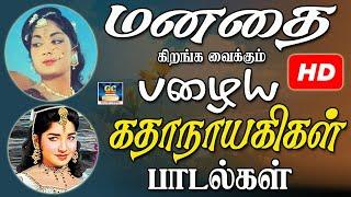 60s Heroine Songs Tamil| P.Suseela Hits