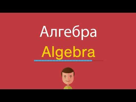 Как будет на английском алгебра
