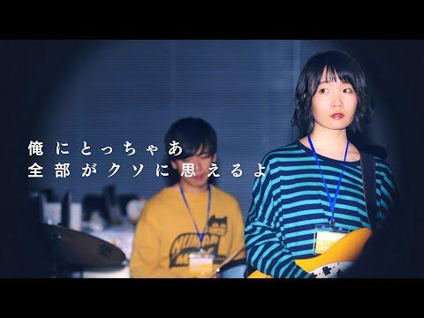 ネクライトーキーMV 「俺にとっちゃあ全部がクソに思えるよ」 / NECRY TALKIE - Orenitoccha zenbu ga KUSO ni omoeruyo