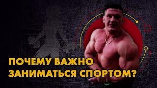 Чемпион России Денис Князев о бодибилдинге. Стиль жизни бодибилдера. Почему важно заниматься спортом