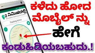 ಕಳೆದುಹೋದ ಮೊಬೈಲ್ ನ್ನು ಕಂಡು ಹಿಡಿಯುವುದು ಹೇಗೆ ಗೊತ್ತಾ.! How to find lost phone|Kannada Tech Channel