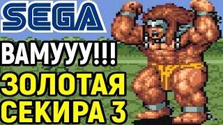 ЗОЛОТАЯ СЕКИРА 3 СЕГА - Golden Axe III Sega / Golden Axe 3 ( Голден Акс 3 )
