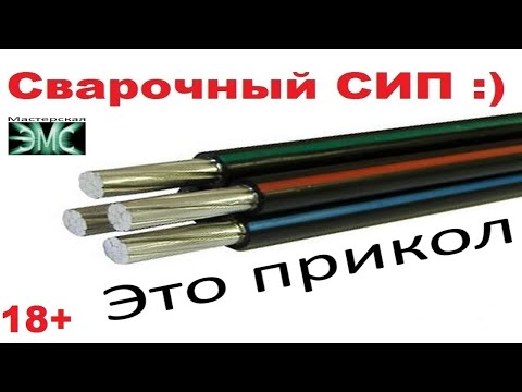 Сварочный кабель СИП :)