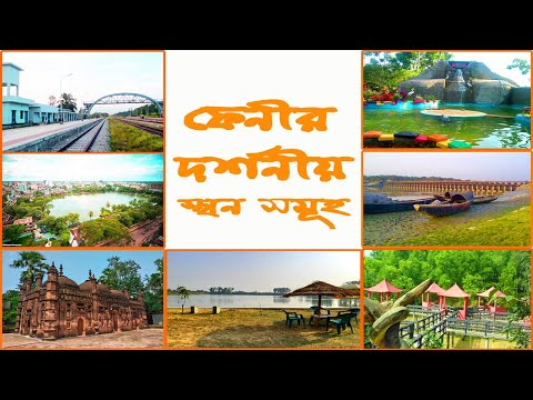 ফেনীর সেরা দর্শনীয় স্থান সমূহ  । top historical places of feni
