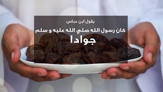 انوي إنك هتكون كريم جداً في رمضان االسنة دي
