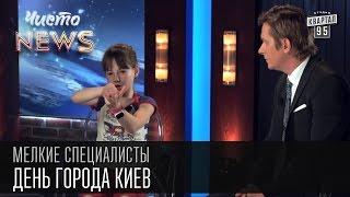 Мелкие спецы - День города Киев - Киев основал Боженька | приколы с детьми 2016