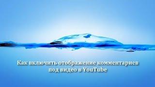 Как включить отображение комментариев в YouTube