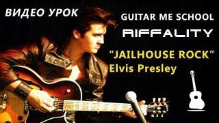 JAILHOUSE ROCK - Elvis Presley - ВИДЕО УРОК на электрогитаре, Riffality