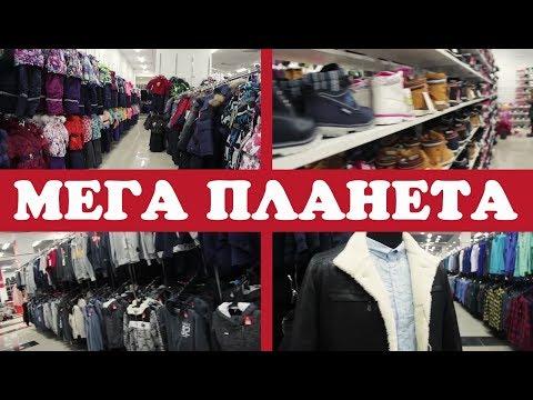 """Ижевск: открылся новый гипермаркет одежды """"Мегапланета"""""""