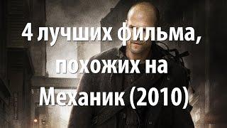 4 лучших фильма, похожих на Механик (2010)