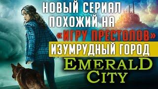Новый хороший сериал схожий с Игрой Престолов - Изумрудный город (Emerald City) - зима 2017 #Кино