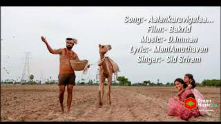 Aalankuruvigalaa Official Song Lyrics || Bakrid || Green Muzic 2.0 |||