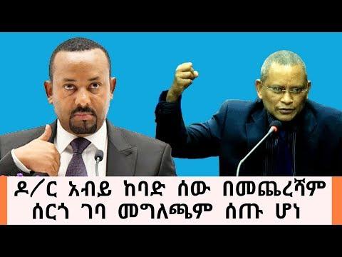 Ethiopia – ዶክተር አብይ ከባድ ሰው በመጨረሻም ሰርጎ ገባ መግለጫም ሰጡ ሆነ ይሄም ሆነ