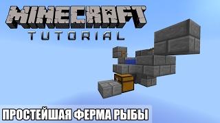 Minecraft Tutorial — (1.11) ПРОСТЕЙШАЯ ФЕРМА РЫБЫ