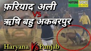 Download Fariyad Ali Vs Rishi Bahu Akbarpur Top Figh / फ़रियाद अली ऋषि बहु अकबरपुर / Haryana Sports Live